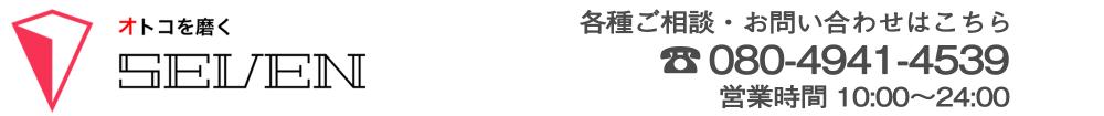 筑紫野・福岡のメンズ脱毛サロンSEVEN|女性スタッフによる脱毛や施術