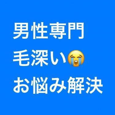 福岡でメンズ脱毛をするならここ!久留米・筑紫野のサロン『SEVEN』をおすすめする3つの理由❗️