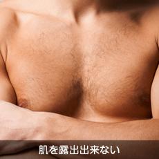 胸毛脱毛に効果的なのは?回数や効果、女性からの印象まで徹底解説【専門サロン】