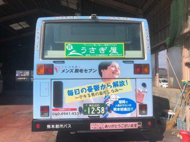 公共機関広告!西鉄電車、熊本都市バス掲載のお知らせ