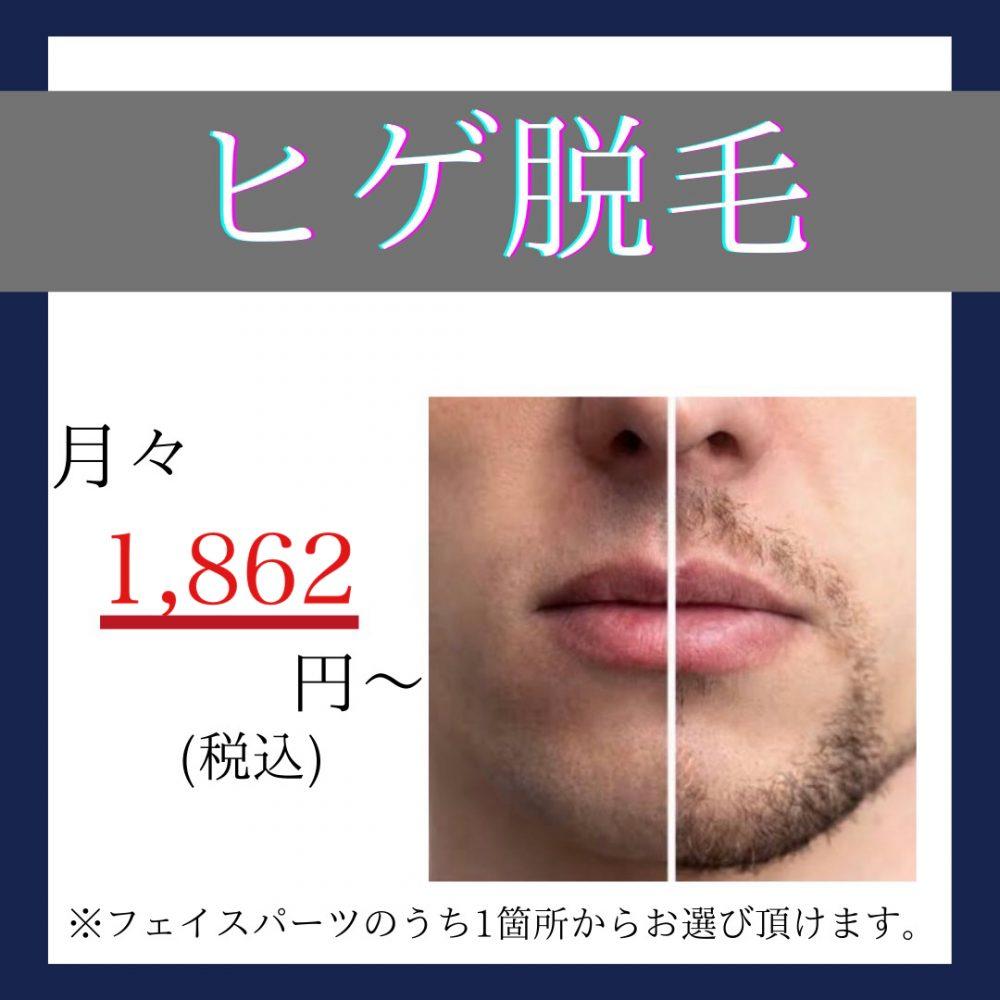 ヒゲ脱毛月々1862円税込
